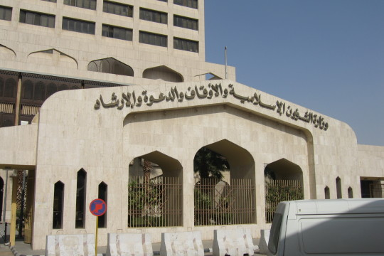 Ministry of Islamic Affairs, Riyadh, Saudi Arabia